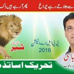 PPLA Election Drive
