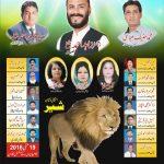 PPLA Election News 2016