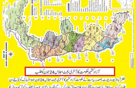 Azad Kashmir Budget on June 24, 2016 Tomorrow Friday