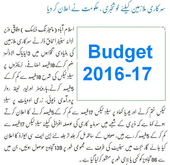 Another Good News for Govt Employees in Budget 2016-17