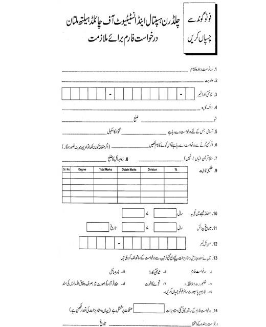 Children Hospital and Institute of Child Health Multan - Application Form