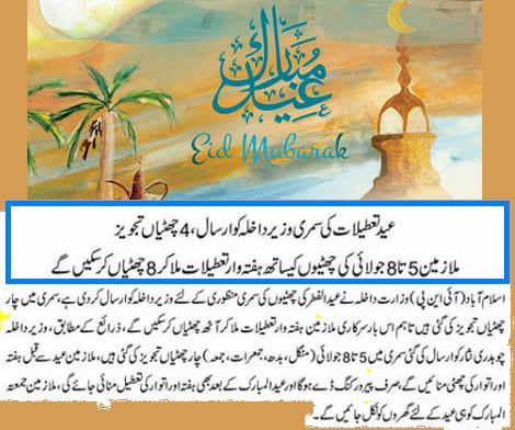 Eid Ul Fitr Holidays Summary sent to Interior minister Ch Nisar Ali Khan - Govt Employees will avail 4 Days OFF