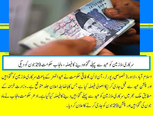 Federal and Punjab Govts Announced Disbursement of Pay and Pension Before Eid In Advance