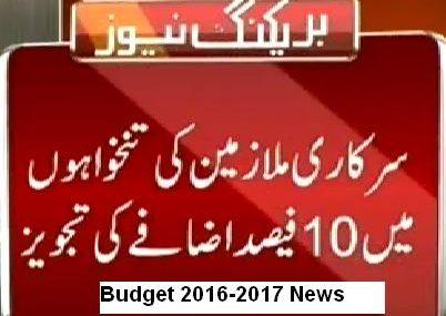 Budget 2016-17, 10 Percent Adhoc Relief Allowance Allowance for Govt Employees