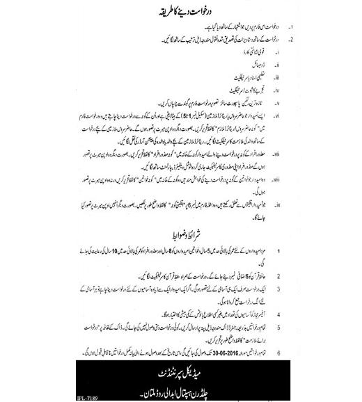 How to Apply in Children Hospital and Institute of Child Health Multan