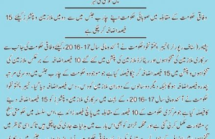 KPK Govt will Increase Employees Pays & Pension 15% in Budget 2016-17
