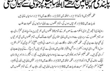 Punjab Govt Will Recruit on 500000 Jobs in one year