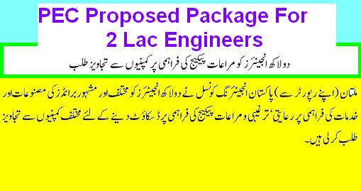 EC Initiative for 2 lac Pakistani engineers - Special Discount Package for Engineers