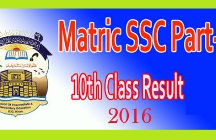 DGK Board Website Down – Get Matric Result on SMS 800295