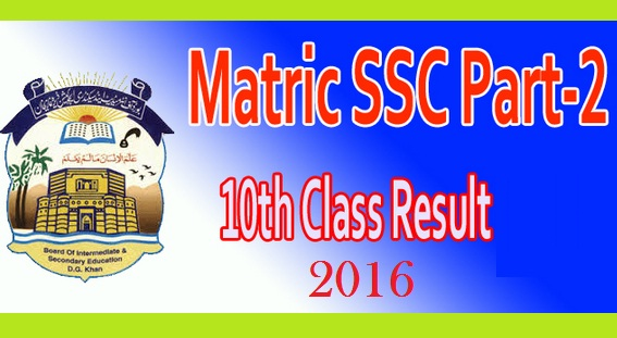 DG Khan Board Matric Result Update Online 2016