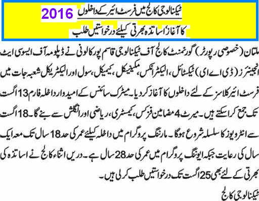 GCT Multan DAE Admission Started for 2016