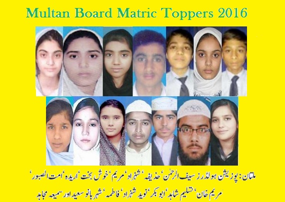 Multan Board Matric Toppers Pics 2016