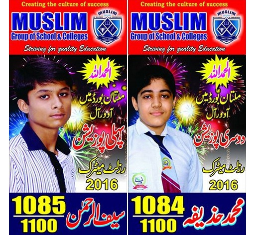 Muslim Group of School and Colleges Multan Peoples Colony - Board Toppers 1st 2nd positions in matric 2016