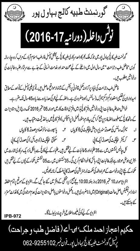 Admission in Govt Tibbia College Bahawalpur