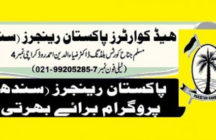 Bharti Program in Pakistan Rangers Sindh for Year 2016