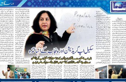Punjab Teachers Scale Upgradation – Ehsan Shakir Writes Article in Daily Sama