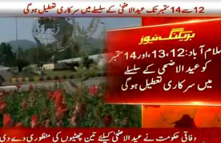 Federal Govt Announced 3 Holidays on Eid ul Azha 1437/2016