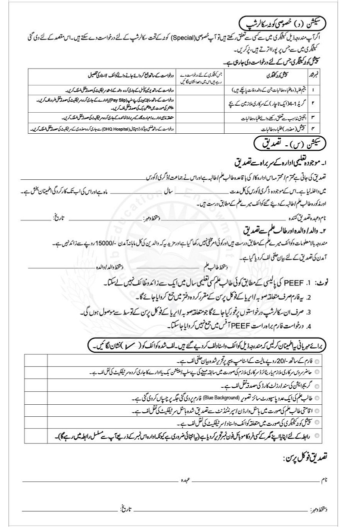 Punjab Peef Scholarship Application Form 2016-2017 | Pakworkers