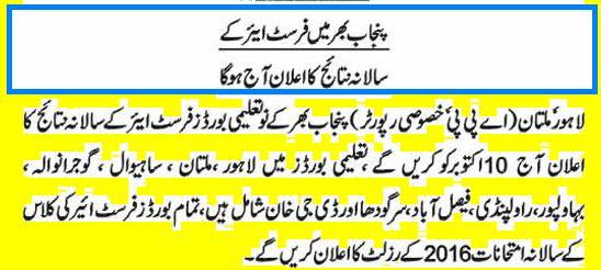 First Year Result 2016 - BISE Lahore Multan Sahiwal BWP RWP GRW FSD DGK Sargodha
