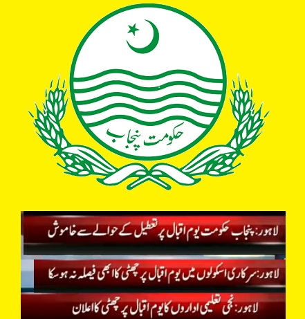 Punjab Govt and Holiday on Iqbal Day 9 Nov- Private School Announced Holiday