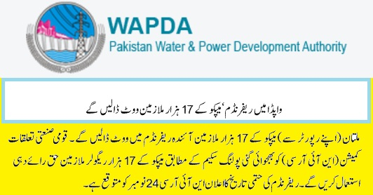 Wapda Referendum NIRC will announce Polling Day on 24 Nov 2016