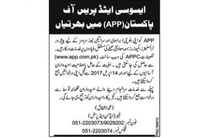 Jobs in APP – Associated Press of Pakistan