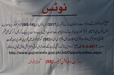 Gujranwala Educators Notice 2017