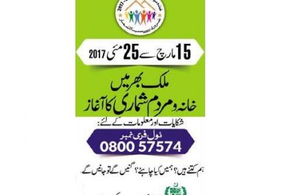 Pakistan's 6th Population & Housing Census  – Payment of Remuneration Charges to Field Staff
