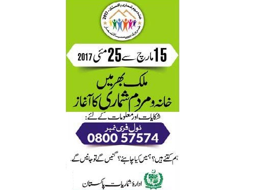 Mardum Shumari Mohim 2017 - Pakistan Census 15 March-25 May 2017
