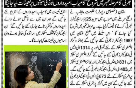 Punjab Govt Decided to Recruit another 25000 School Educators