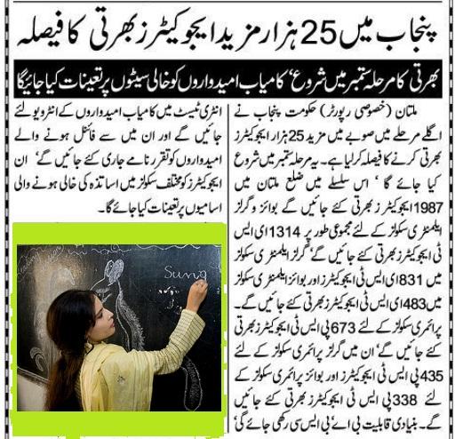 Punjab Govt Decided to Recruit another 25000 School Educators