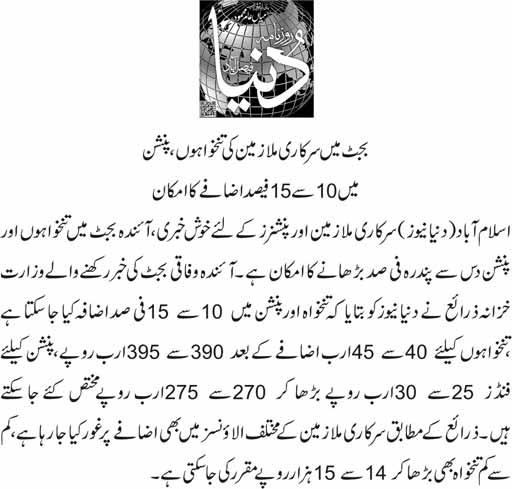 Govt Employees Salary Increase Expected in Next Budget 2017-2018 - Daily Dunya News Report