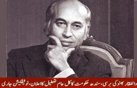 Sidh Govt Anounced Public Holiday on ZA Bhutto 38th Death Anniversary on 4th April 2017 -Notification Issued