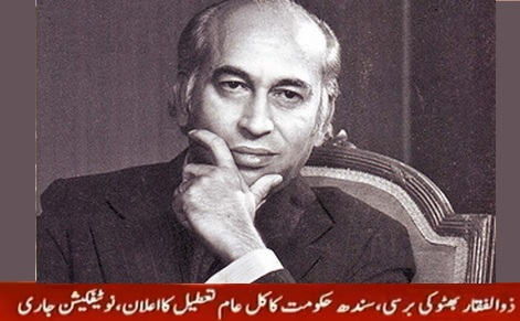 Sidh Govt Anounced Public Holiday on ZA Bhutto 39th Death Anniversary on 4th April 2017 -Notification Issued