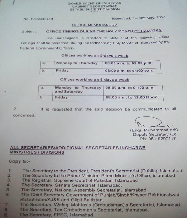 Federal Govt Establishment Division Notification Ramazan Office Timing 2017 1438