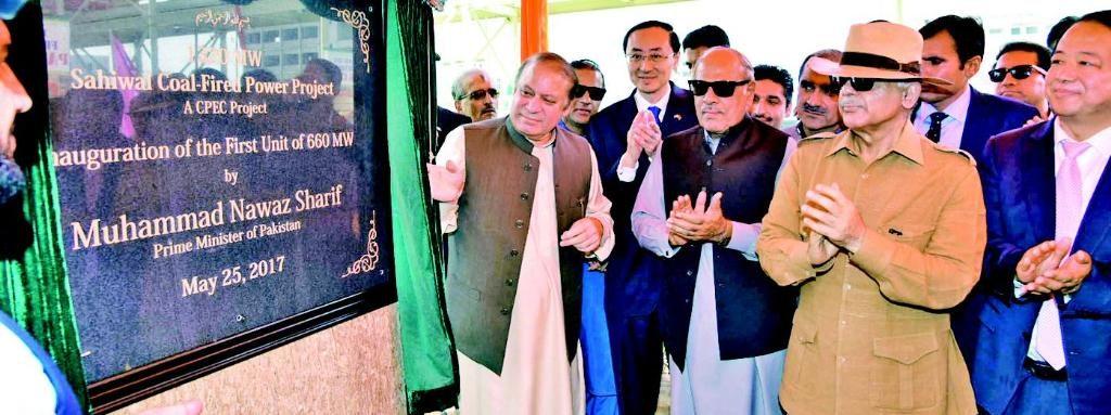 Nawaz Sharif Inaugurating Qadirabad Sahiwal Coal Power Plant of 1328 MW