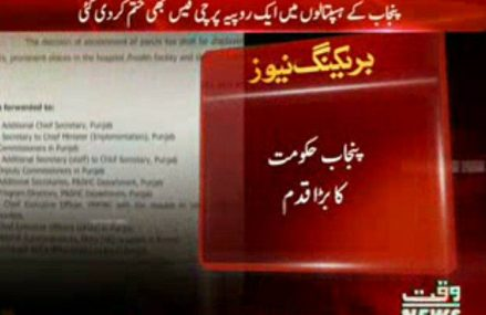 Token Fee (Parchi Fees) in Punjab Hospitals Removed