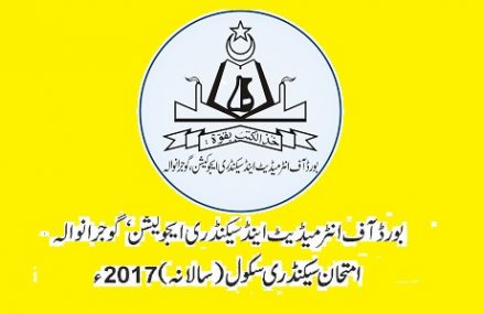 BISE Gujranwala Board Matric/SSC-II/10th Class Result 2017 – Expected Date 25 July (Tuesday)