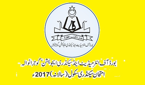 BISE Gujranwala (GRW) Board Matric-SSC-2, 10th Class Result 2017 Logo