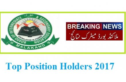 Malakand Board Chakdara Top Position Holders Matric/SSC/Class10th Exam Result 2017