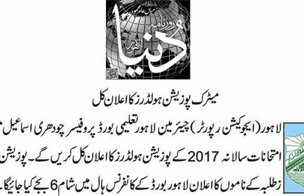 Lahore Board Matric/SSC Exam Result 2017 Position Holder Names Announcement