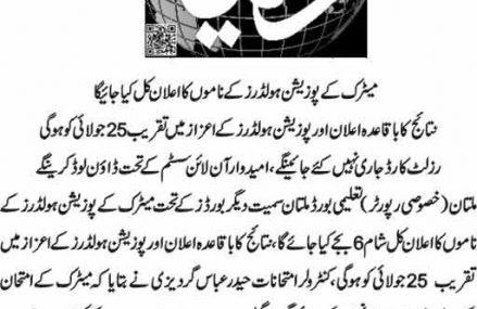 Multan Board Matric/SSC-II Exam Result 2017 Position Holders List Tomorrow on 24 July