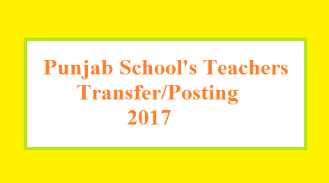 School Teachers Transfer Ban Lift Notification 2017