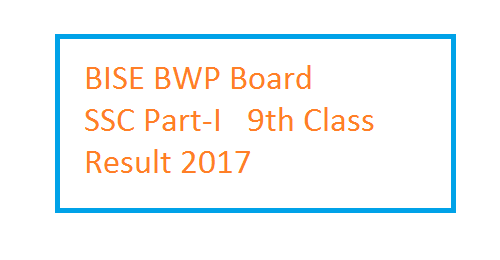 BISE BWP Board SSC Part-I 9th Class Result 2017