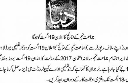 9th Class Result BISE Lahore Board SSC Part-I 2017