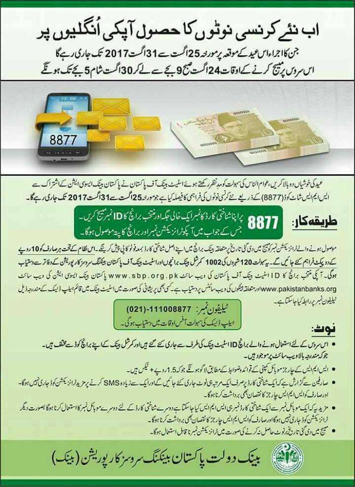 New Currency Notes on Eid ul Azha 1438 AH 2017 AD - SMS on 8877 from 24 August to 30 August 2017 - State Bank Notification