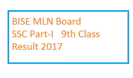 BISE Multan Board SSC-I/9th Class Result 2017 Online Today