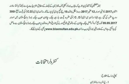 Multan Board Will Announce HSSC-II FA FSc Inter Exam Result 2017 on 12th Sept Tuesday