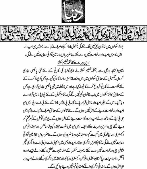13000 New Educators Jobs in Punjab Schools - Recruitment Issued BEd Must and No UC Mark - Daily Dunya Multan News Report Sunday 15 Oct 2017