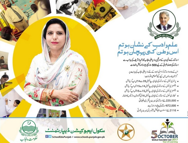 500 Star School Teachers Awards and Cash Prize Distribution Ceremony Today in Lahore - CM Punjab Shahbaz Sharif Address on 5 Oct 2017 on World Teachers day
